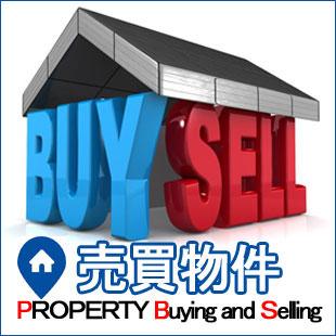 物件を売る・買うのイメージ